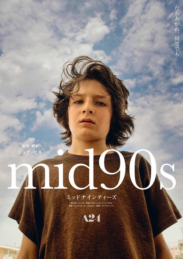 『mid90s』